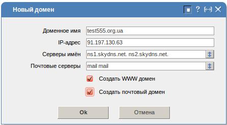Добавить домен на хостинг