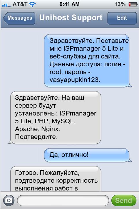 Прийнятний запит на адміністрування серверу - unihost.com